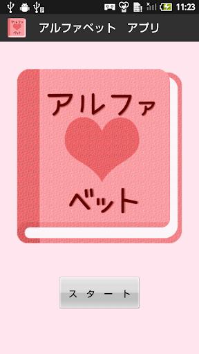 【無料】アルファベットアプリ:一覧を見て覚えよう! 女子用