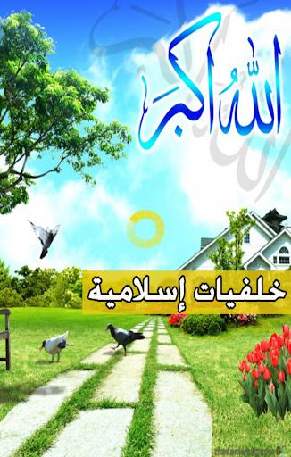 Islam Wallpapers خلفيات إسلام