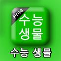 수능생물(생명과학) icon