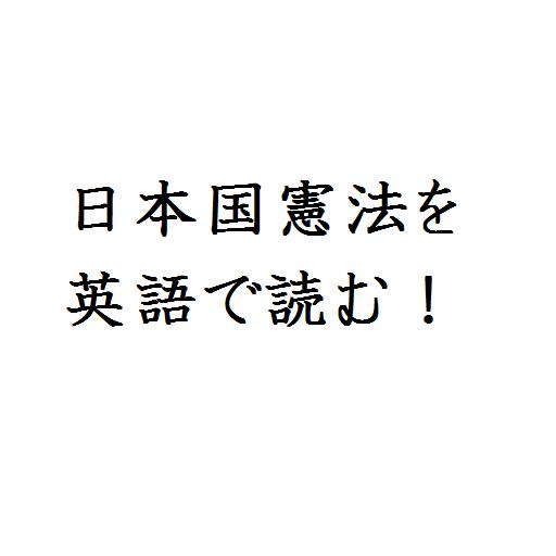 日本国憲法を英語で読む! 教育 App LOGO-硬是要APP