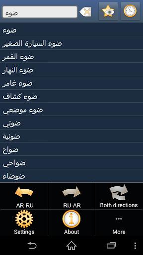 Arabic Russian dictionary