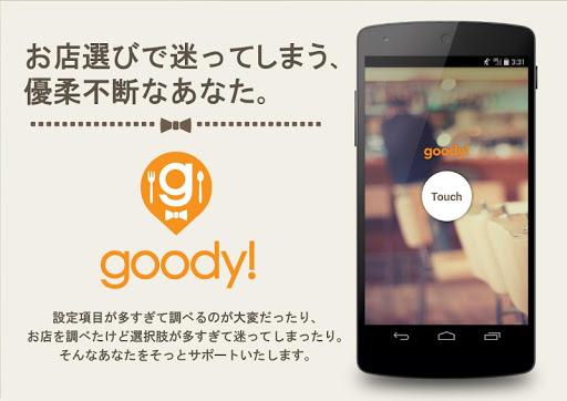 簡単グルメ検索goody 〜カフェやランチ探しが楽になる!〜