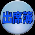たっちメール出席簿 icon