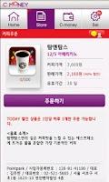 Screenshot of 커피가 50%까지 할인~커피머니!!