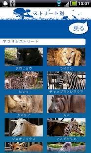 i 動物園 とべ動物園- screenshot thumbnail