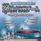 撃沈!海戦ゲーム