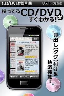 CD/DVD整理棚- screenshot thumbnail