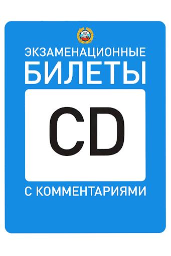 Билеты ПДД CD