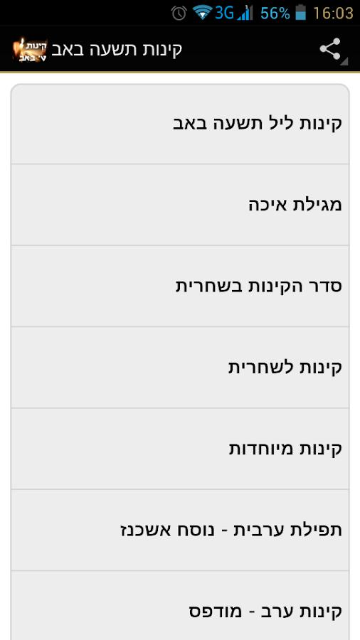 Kinot Tisha'a Be'av - Ashkenaz - screenshot