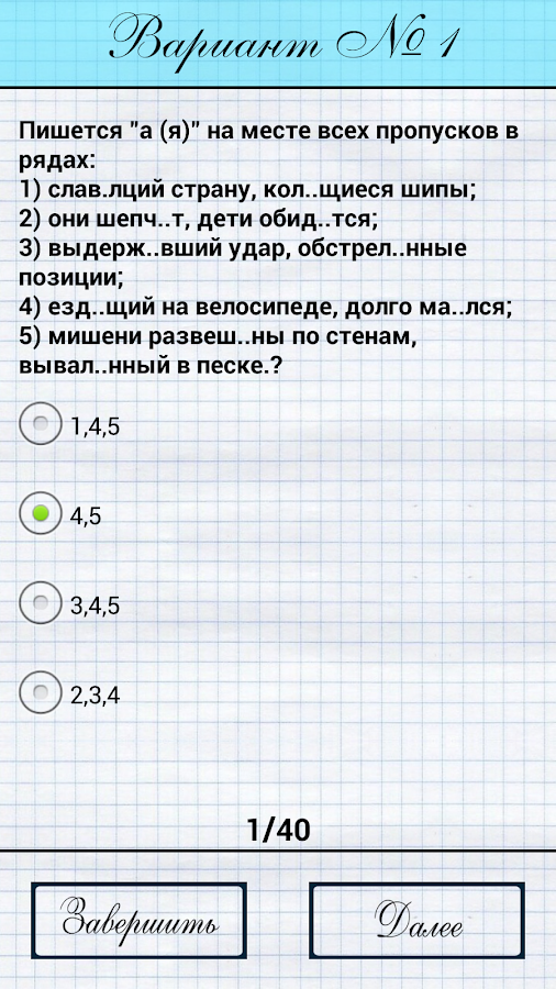 Test For Russian Language 98
