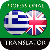 Greek English Translator