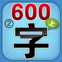 学前必备600字2 icon
