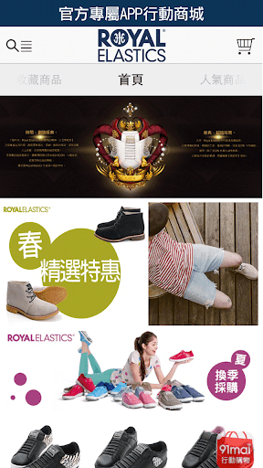ROYAL ELASTICS : 無鞋帶潮流 行動購物商城