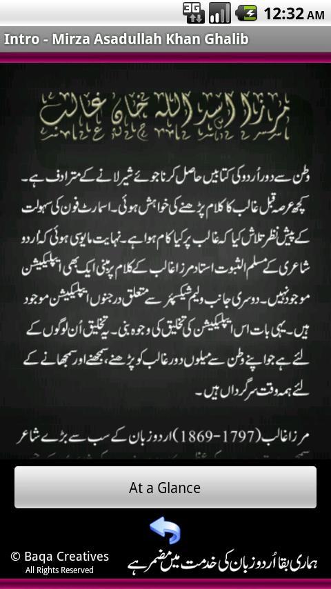 Deewan-e-Ghalib- screenshot