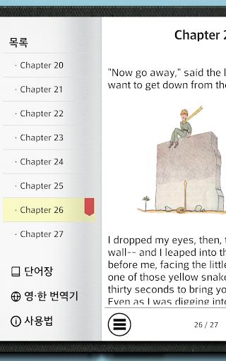 영어로 읽는 어린왕자