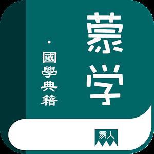 蒙学 教育 App LOGO-硬是要APP