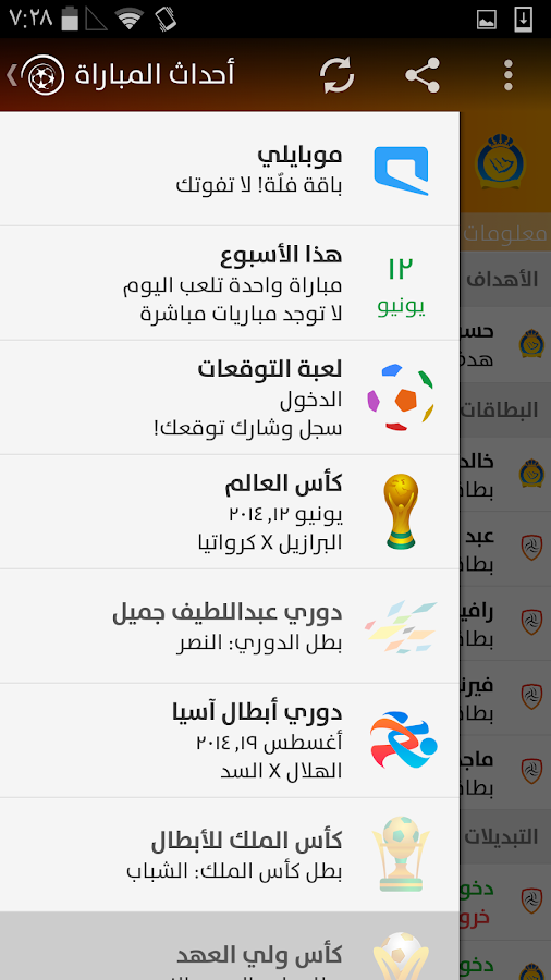 Saudi Matches- screenshot