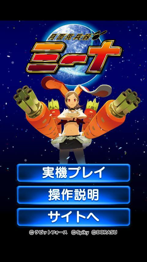 月面兎兵器 ミーナ- screenshot