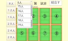 旧)吉田組・テニス対戦組み合わせ生成アプリのおすすめ画像5