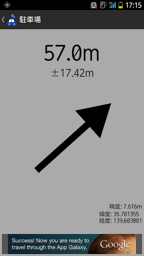 無料工具Appの駐車位置レーダー|記事Game