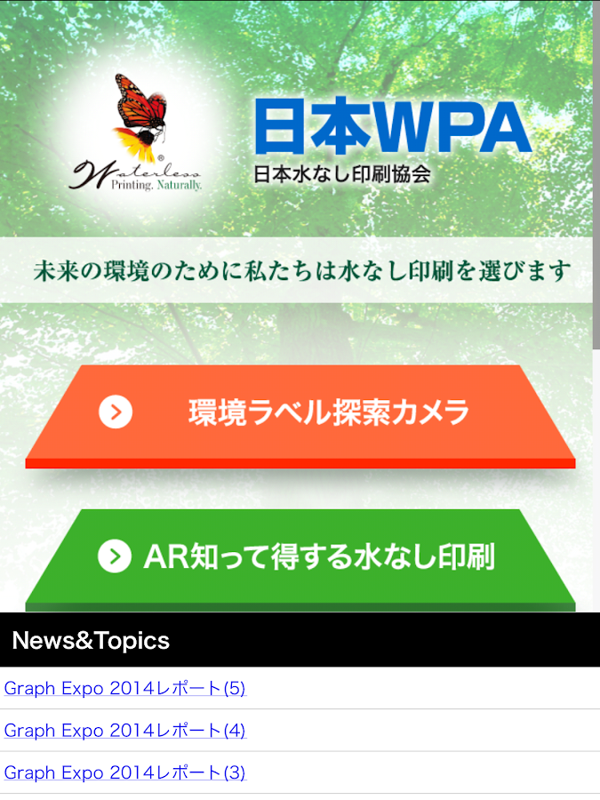 日本WPA- screenshot