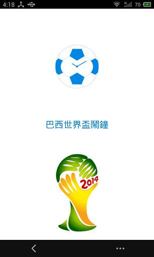 巴西世界盃鬧鐘