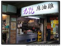 九悅麻油雞