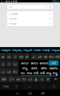 Sparsh Indian Keyboard- screenshot thumbnail