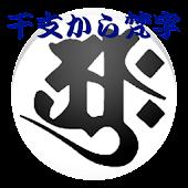 ETOtoBONJI JapaneseBuddhism