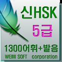 Weini무료 중국어 어휘5000 신 hsk 5급 단어 icon