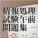 (SC)セキュリティスペシャリスト 情報処理試験午前問題集 logo