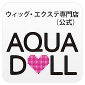 AQUADOLL(アクアドール)公式ウィッグ・エクステ通販