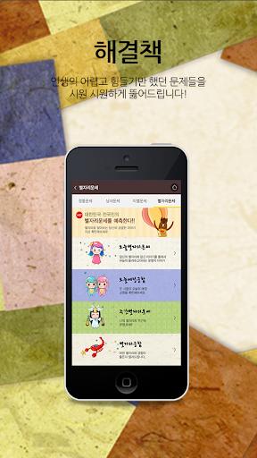 직빵 운세(사주 어플,궁합 어플,운세 어플) screenshot