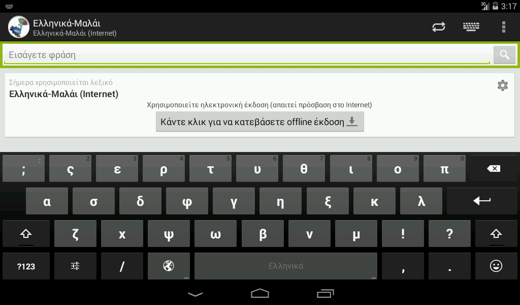 Greek-Malay Dictionary - Android Apps on Google Play