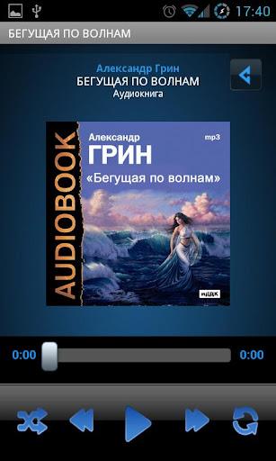 Аудиокнига Бегущая по волнам