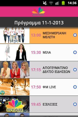 STAR TV - screenshot