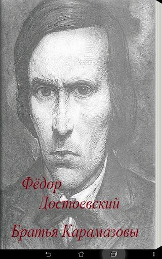 Достоевский Братья Карамазовы