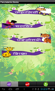 【免費書籍App】Panchatantra Stories-APP點子