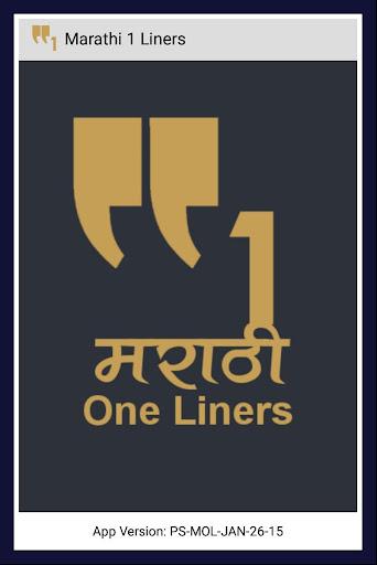 Marathi 1 Liners