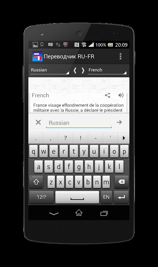 Русско-французский словарь ABBYY Lingvo-Online