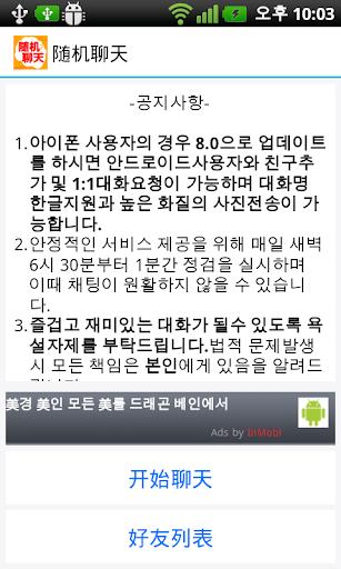 來自星星的朋友 WeChat