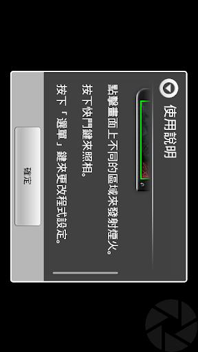 玩娛樂App|煙火照相機 Pro免費|APP試玩
