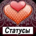Статусы Про Любовь icon