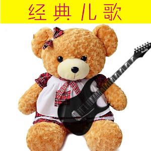 宝宝学唱儿歌 教育 App LOGO-APP試玩