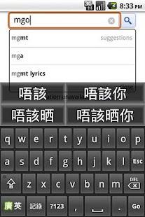 Cantonese Pinyin IME(Standard)- screenshot thumbnail