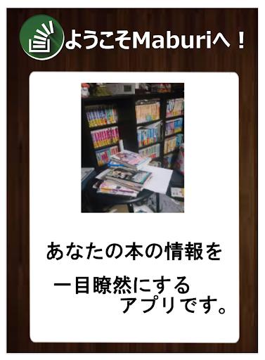 あなたのポケットに本棚を。ラノベ漫画書籍管理のMaburi!