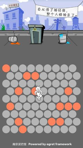 玩免費街機APP|下載围住神经猫 app不用錢|硬是要APP