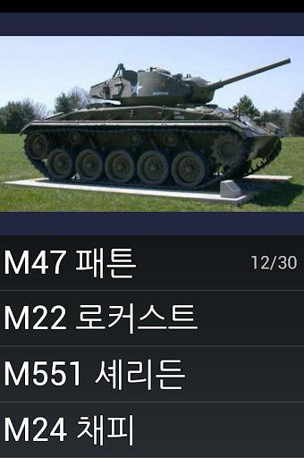 기갑 전투 차량
