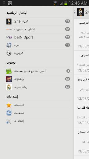 أخبار رياضة عربي