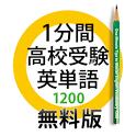 1分間高校受験英単語1200 無料版 icon